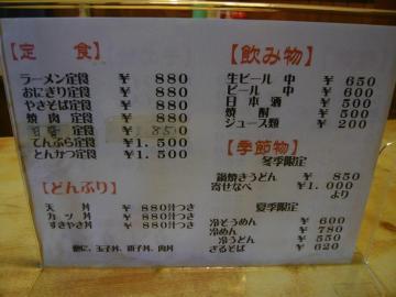 かじか亭2