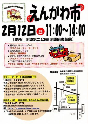 engawa201202.jpg