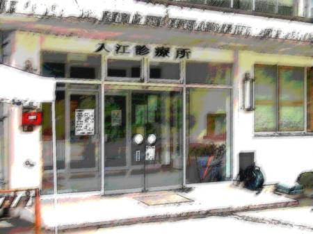 10入江診療所A