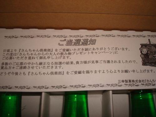 DSC03946 さんちゃん1