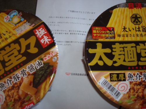 DSC04195 麺