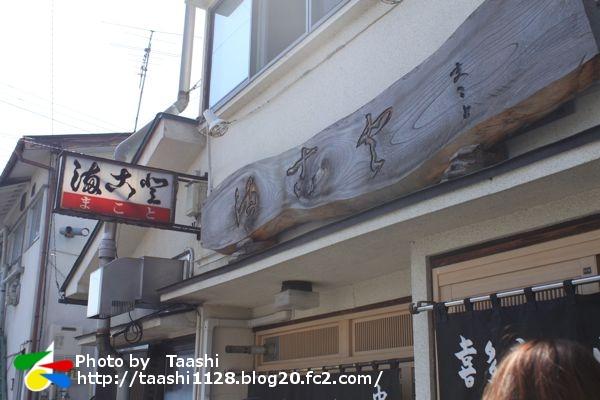 makoto00909.jpg
