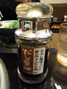 丸亀製麺青山オーバル店4