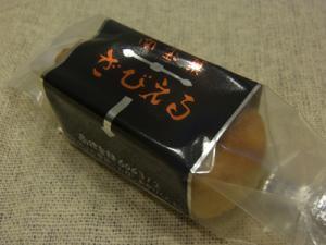 大分銘菓のザビエル5