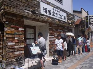 海鮮食堂 博多まかない屋8