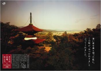 京都いこう