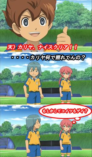 41話イナgo2