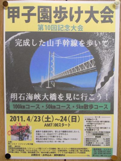 kousienaruketaikai_convert_20101223190541.jpg