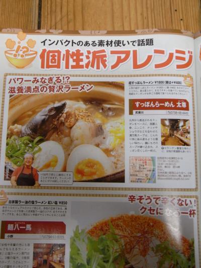 ra-menuwo-ka-2011_honbun_tate_convert_20101205205132.jpg