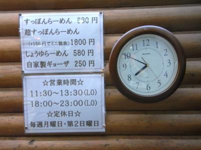 tokei_tentou_appu_convert_20101205204721.jpg