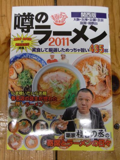 uwasanora-men2011_convert_20101205205307.jpg