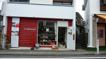 オリジナル雑貨、家具の店