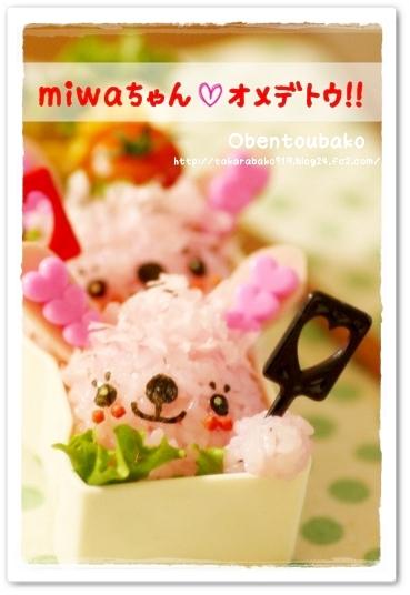 IMG_miwa2.jpg