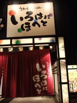 「いろはにほへと」水戸南口店
