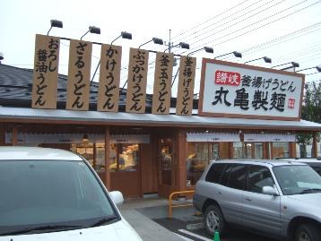 「丸亀製麺」ひたちなか店