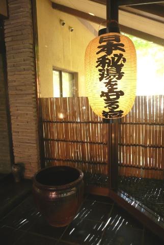 日本秘湯を守る宿