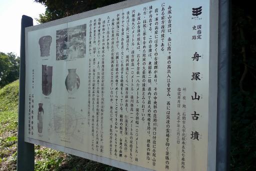 舟塚山古墳の案内