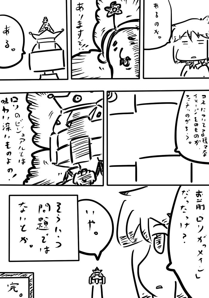 oresuke068_05v2.jpg