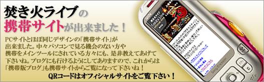 ketai_banner_1_20071216211149.jpg