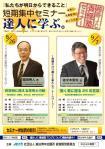 2011青経塾