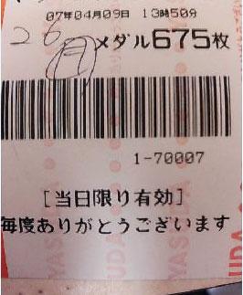 4月9日北斗の拳SEレシート
