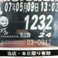 5 9 北斗SE