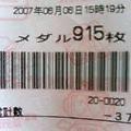 6 6 青ドン