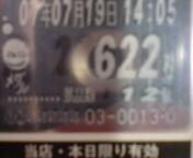 7 19 じゃりん子