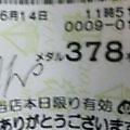 6 14 シェイクⅡ