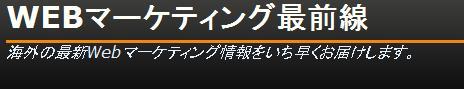 webマーケ