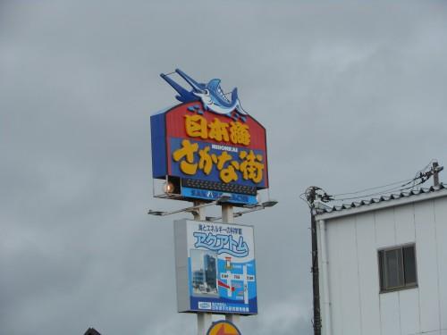 23.9.7 福井 (3)