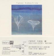 2011 6 ギャラリー健 こまちだ個展DM_R