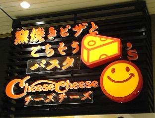 チーズチーズ
