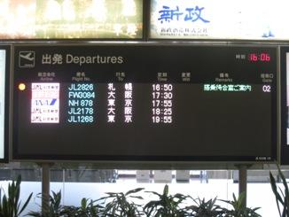 16時50分発札幌行き