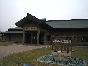 勇武津資料館