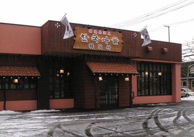 韓国居酒屋 韓国村