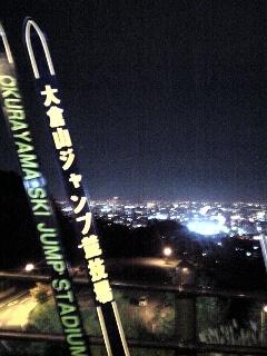 ジャンプ場からの夜景♪