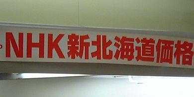 NHK価格ですか??