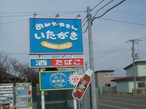 本土最東端のお店・板垣商店