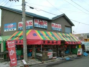 吉野商店さん!ありがとう!