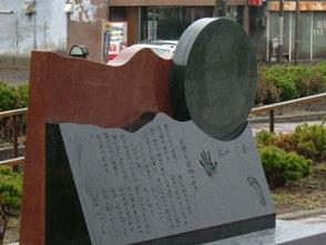 松山千春の歌碑