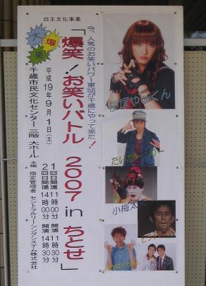爆笑!お笑いライブ2007inちとせ