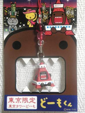 東京限定東京タワーどーもくん