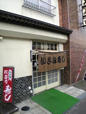 えりも町の『いさみ寿司』さん