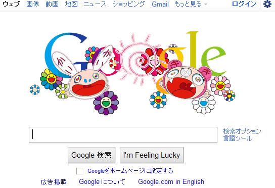 Googleげし