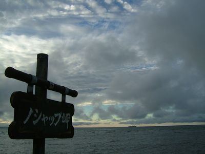 漢字で書くと野寒布岬。北海道は似たような地名が多い。