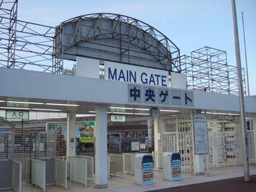 すでに入口は閉り、あとは帰る人を待つ中央ゲート。