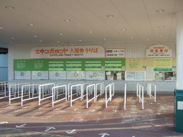入園料は大人1100円、小人600円。