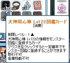 寺図鑑カード
