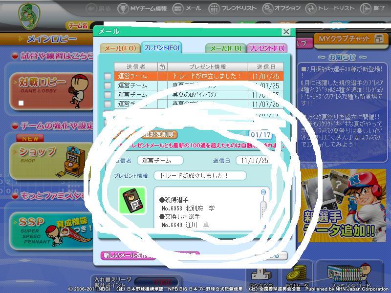 fsol_photo_110726_001.jpg